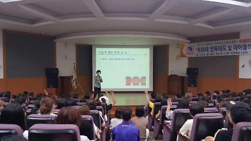 부영 사랑으로 어린이집 부모교육 인기몰이