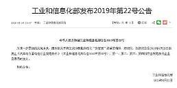 .中国取消电动汽车电池认证制度.