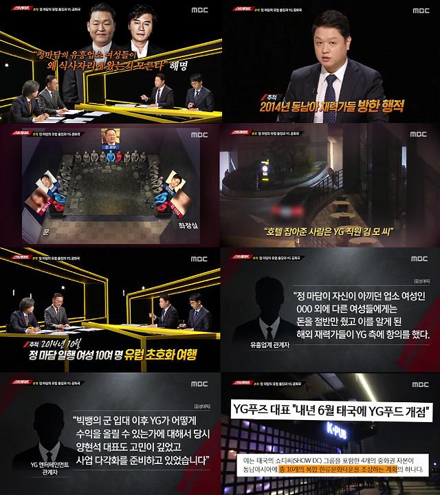 스트레이트 양현석·싸이·조로우 등 YG 성접대 의혹 보도에 시청률↑, 후폭풍 거셌다