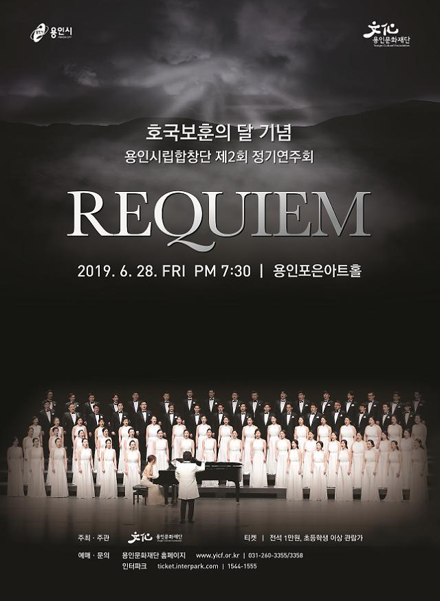 용인문화재단, Requiem 테마 시립합창단 정기연주회 개최