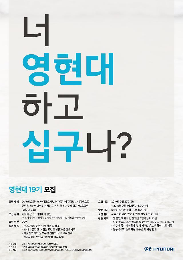 현대차, 대학생 기자단 '영현대' 19기 모집