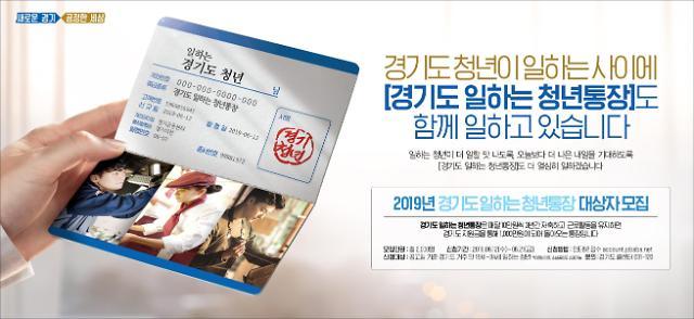 경기도 일하는 청년통장 경쟁률 '역대 최고'...10.3 대 1
