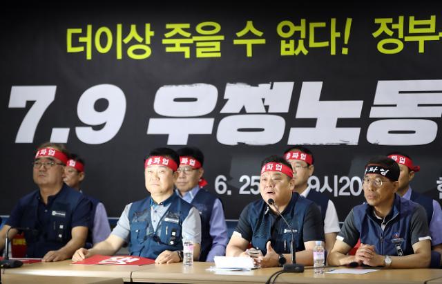 우체국 135년만 첫 파업 가결…7월 9일 총파업