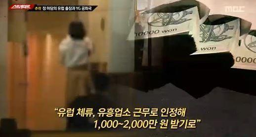 """YG-조로우 성접대 의혹 핵심 정마담…""""황금마차라 불려"""""""