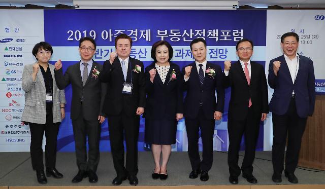 [2019 부동산정책포럼] 3기 신도시 추진 속도조절론 제기