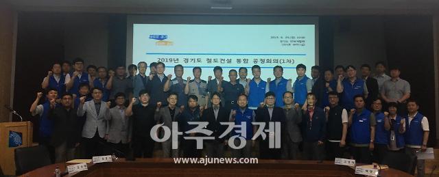 경기도, 3개 철도건설 사업 관계자 통합공정회의 실시