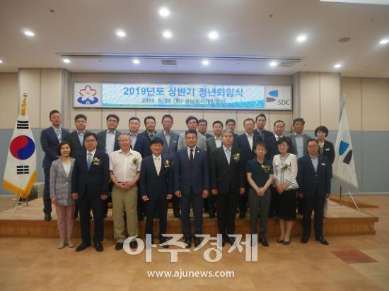 성남도시개발공사, 2019년 상반기 정년퇴임식 개최