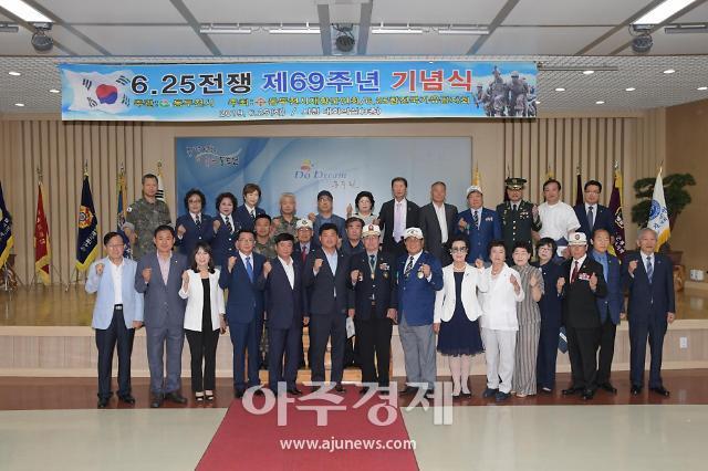 6.25전쟁 제69회 기념식 개최