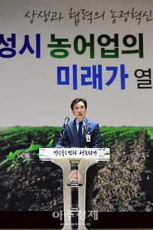 화성시 농어업회의소 출범...농정 패러다임 전환