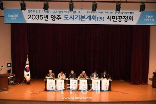 양주시, 2035 도시기본계획(안) 시민공청회 개최