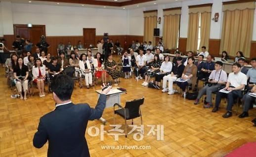 대전 민선7기 1년, 시민기자단과 생생한 현장 의견 교환