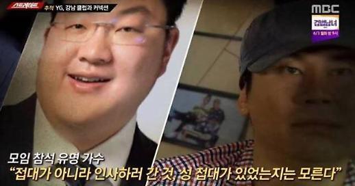 YG 성접대 의혹 조로우는 누구…미란다커 과거 비밀 연인