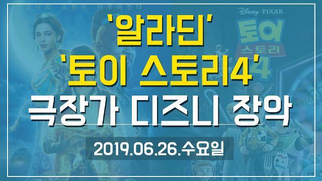 [1분뉴스] 토이 스토리4, 알라딘…극장가 디즈니 장악 (2019.06.26.수)