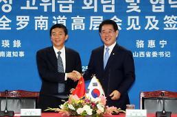 .全罗南道和山西省签署未来五年合作协议.