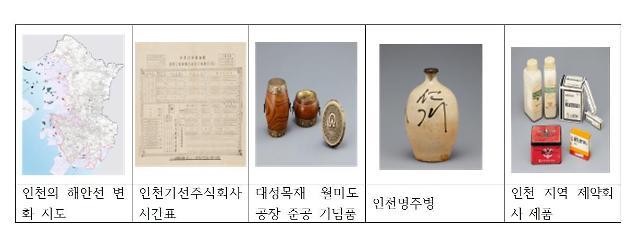 인천시립박물관 특별전 「이음 섞임 그리고 삶」展 개최