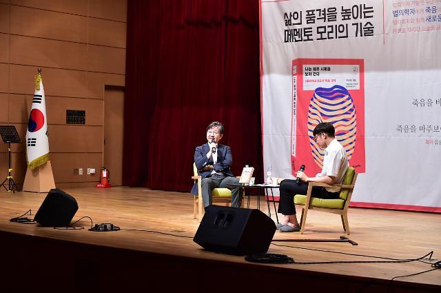 해양경찰청, 지역주민과 함께하는 북콘서트 개최