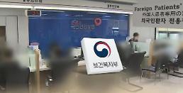 .在韩留学生义务加入医保规定将推迟执行.