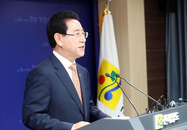 """김영록 전남지사 """"남은 3년간 블루-이코노미 실현"""""""