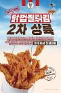 Deep fried chicken skin snack receives unexpected attention in S. Korea