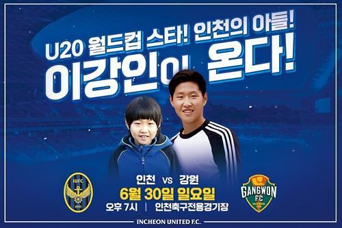 '골든볼 슛돌이' 이강인, 30일 인천 홈경기서 시축 및 사인회 개최