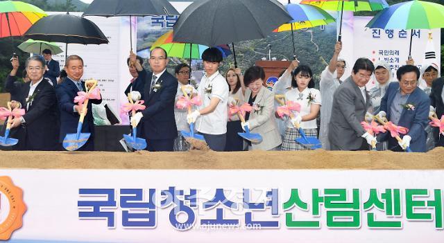 경북도, 봉화군 춘양면에 국립청소년산림센터 착공...243억 원 투입