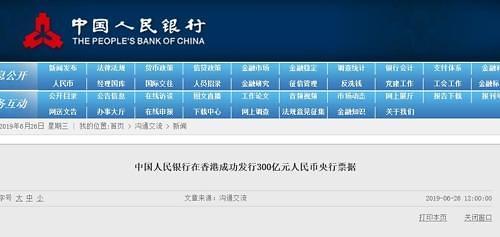포치를 막아라 中인민은행, 홍콩서 5조원 규모 채권 발행