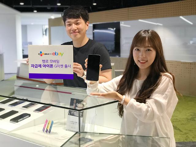 헬로모바일-G마켓, 리퍼 아이폰 출시…특가 판매