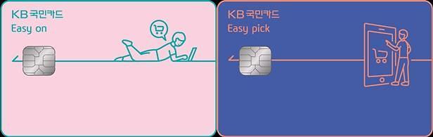 KB국민카드, 이지픽·이지온 카드 출시…전월 실적 50만원