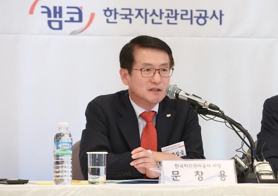"""문창용 캠코 사장 """"캠코법 개정 총력…기업 경영정상화 지원"""""""