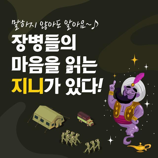 [카드뉴스] KT&G 호국보훈 장병지원