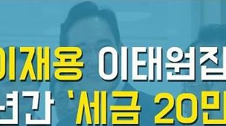 [1분뉴스] 이재용 이태원집, 12년간 세금 20만원? (2019.06.28.금)
