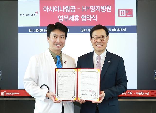 아시아나항공, 의료관광 수요 유치 박차...국내 병원과 업무 제휴