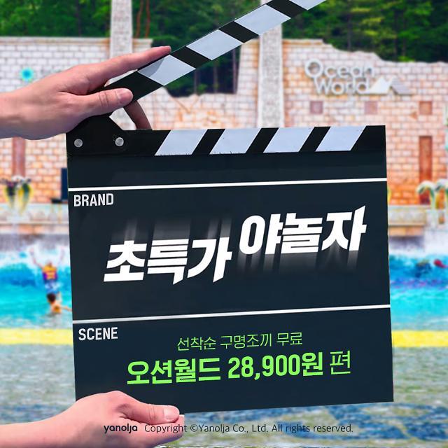 [여름휴가 할인정보] 야놀자~특가혜택 많은 '숙박·레저' 여기어때?