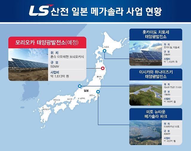 LS산전, 일본서 50MW급 태양광발전소 수주···1130억원 규모