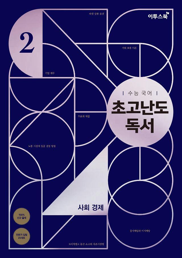 고난도 수능 국어 완벽대비…'초고난도 독서2-사회 경제'