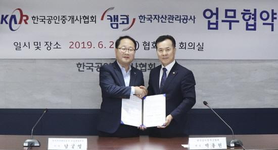 캠코 온비드·공인중개사협회, 대국민 서비스 강화 위해 맞손
