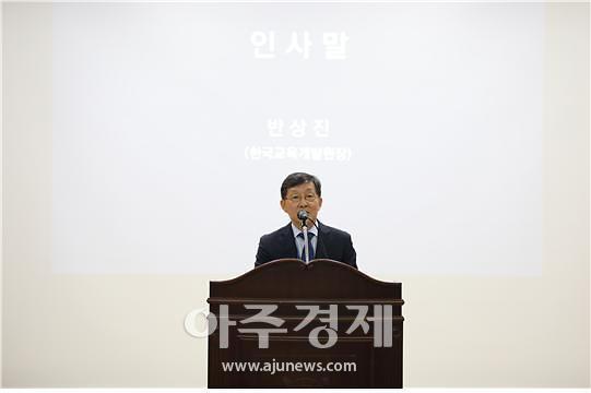 포용사회 만드는 교육은? 한국교육개발원·한국교육학회 공동학술대회 개최