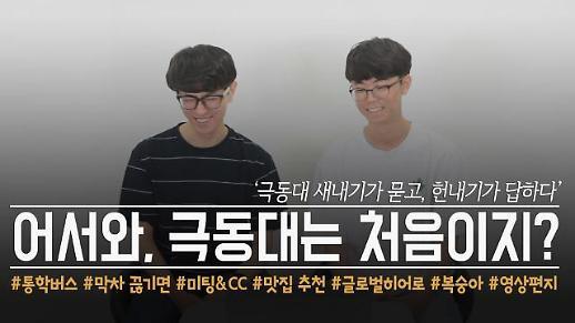 [영상] '극동대 새내기가 묻고, 헌내기가 답하다' 새내기 대학생활 꿀팁 대공개