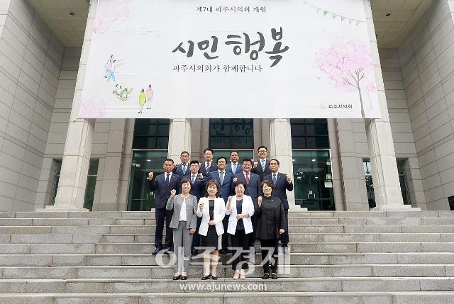 파주시의회, 지난 1년간 시민의 대의기관 역할에 최선