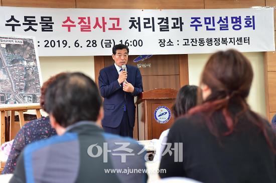 """윤화섭 시장 """"수돗물 수질사고 재발 막기위해 철저한 대책세워 추진하겠다"""""""
