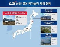 LS産電、日本で50MW級の太陽光発電所受注…1130億ウォン規模