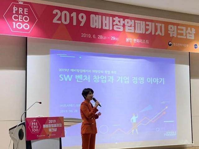한국여성벤처협회, 예비창업패키지 창업역량강화 워크숍 개최