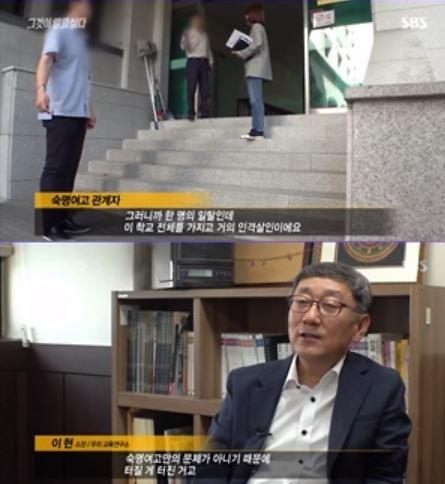 """숙명여고, 쌍둥이 말고도 명문대 진학 의혹? """"금고 비밀번호까지 알고 있었냐"""""""