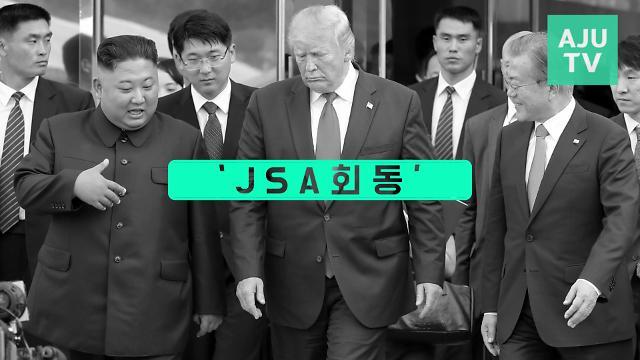 [영상] 100초로 보는 문재인-트럼프-김정은 '남북미 판문점 회동'