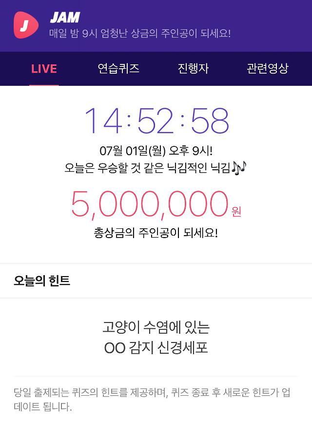 김태우 콘서트 티켓 걸린 잼라이브 힌트(7월 1일)는 고양이 수염에 있는 OO감지 신경세포