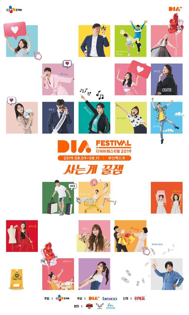 CJ ENM '다이아 페스티벌 2019 in 부산', 1일부터 위메프서 입장권 단독 판매