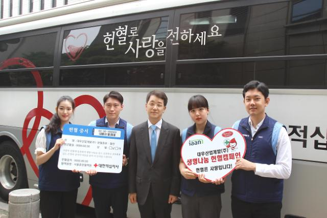 대우산업개발, 3년째 헌혈로 생명 나눔 활동