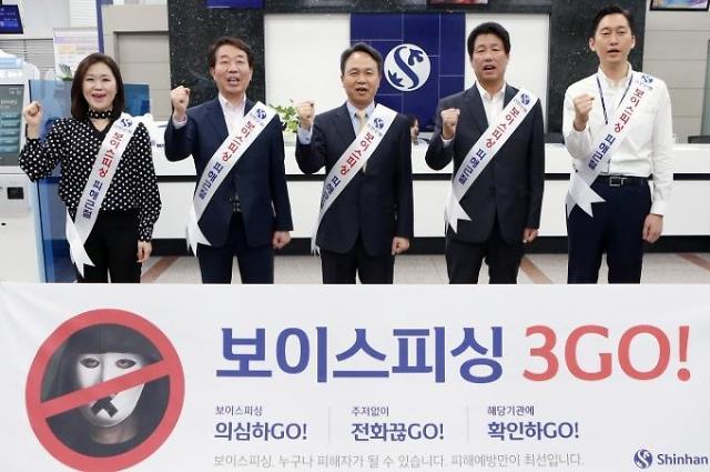 """신한은행 """"보이스피싱 피해 근절""""… 종합대책 추진"""