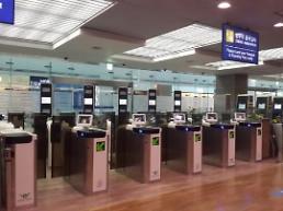 .访韩外国人出境时可办自助通关.