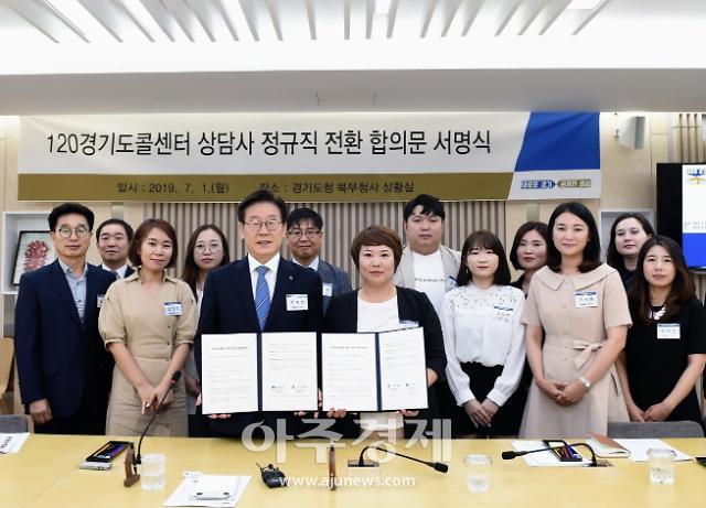 이재명, 경기도콜센터 상담사 정규직 전환 합의문 서명